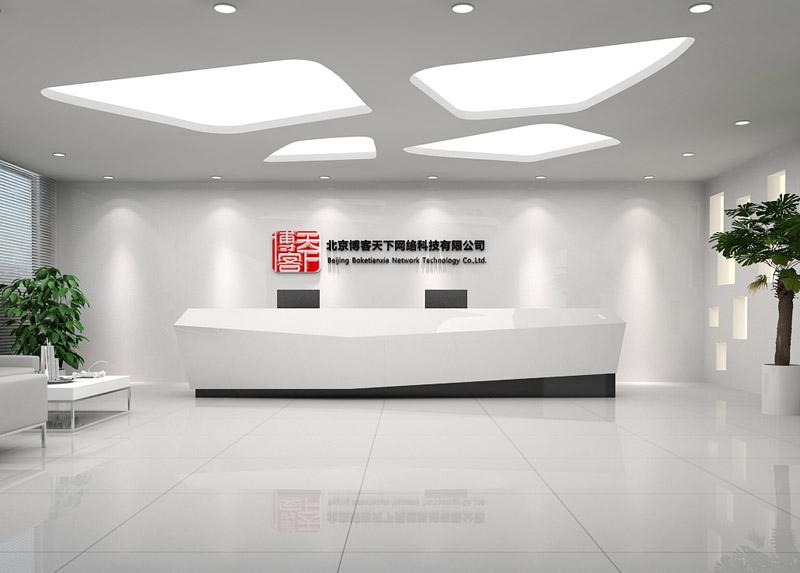 北京博客天下网络科技有限公司办公室装修