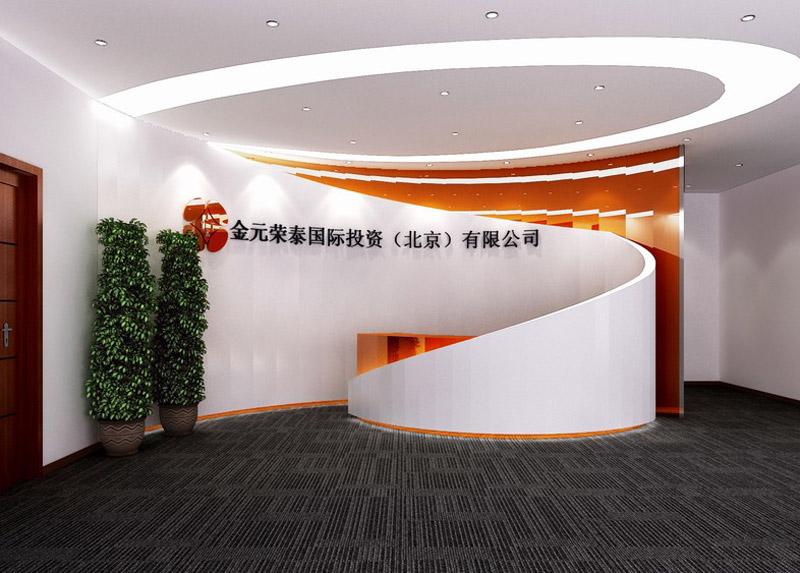 金元荣泰国际投资(北京)有限公司办公室装修