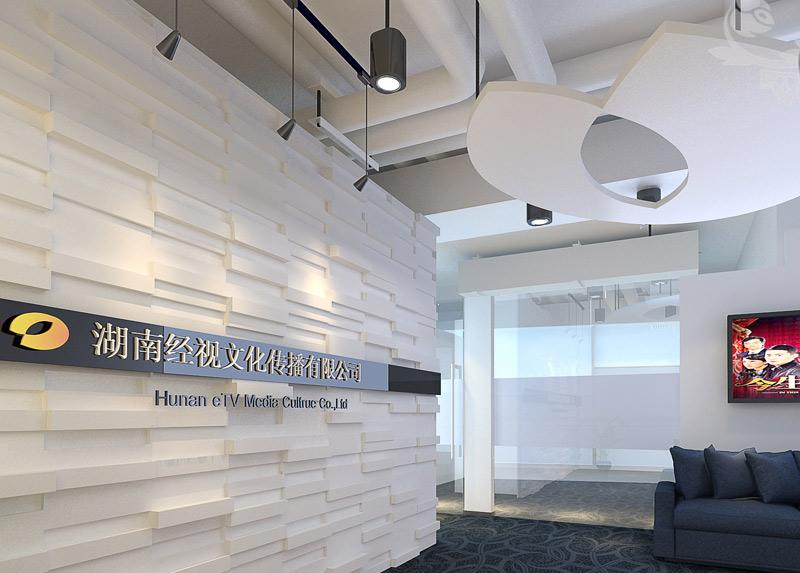 湖南经视文化传播有限公司办公室装修